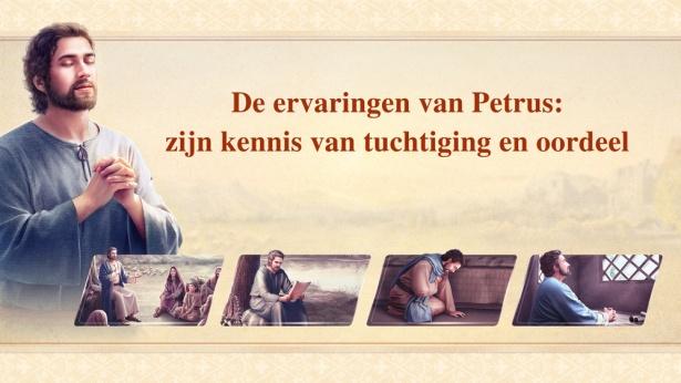 De ervaringen van Petrus: zijn kennis van tuchtiging en oordeel