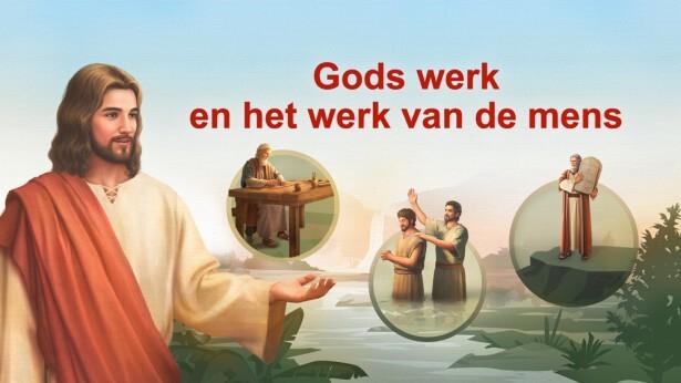 Gods werk en het werk van de mens