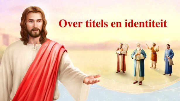 Over titels en identiteit