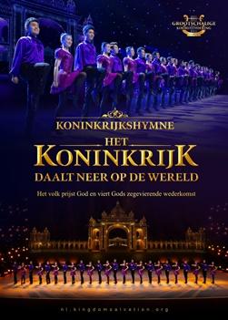 Christelijke koormuziek 'Koninkrijkshymne: het koninkrijk daalt neer op de wereld' De komst van Gods koninkrijk vieren