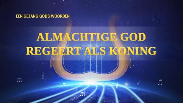 Almachtige God regeert als koning