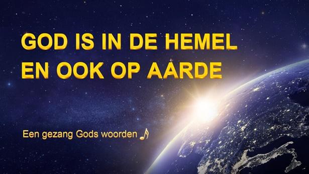 60 God is in de hemel en ook op aarde