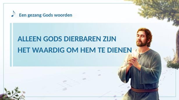 118 Alleen Gods dierbaren zijn het waardig om Hem te dienen
