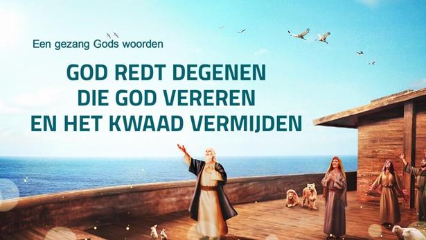 894 God redt degenen die God vereren en het kwaad vermijden