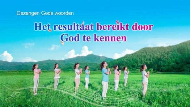 Het resultaat bereikt door God te kennen