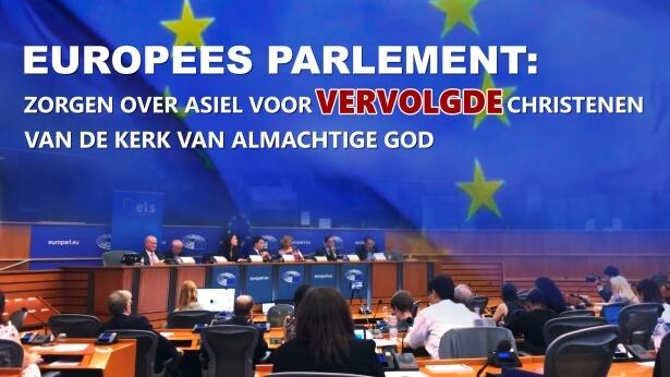 Europees Parlement: Zorgen over asiel voor vervolgde christenen van De Kerk van Almachtige God
