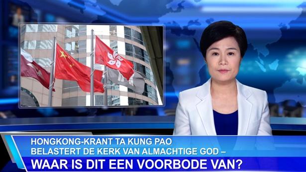 Hongkong krant Ta Kung Pao belastert De Kerk van Almachtige God – waar is dit een voorbode van?