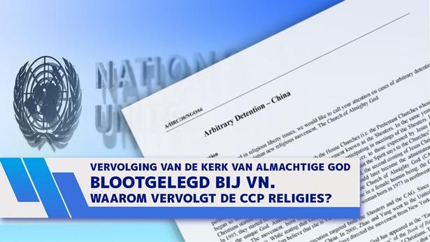 Vervolging van De Kerk van Almachtige God blootgelegd bij VN. Waarom vervolgt de CCP religies?