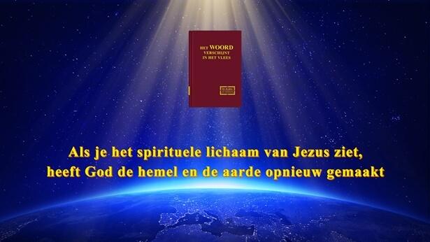 Als je het spirituele lichaam van Jezus ziet, heeft God de hemel en de aarde opnieuw gemaakt